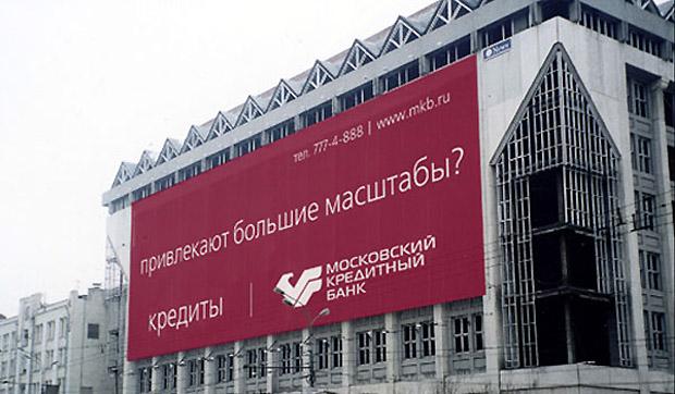 Автокредит Московского Кредитного Банка