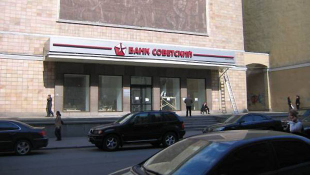 Кредит на авто в Банке Советский