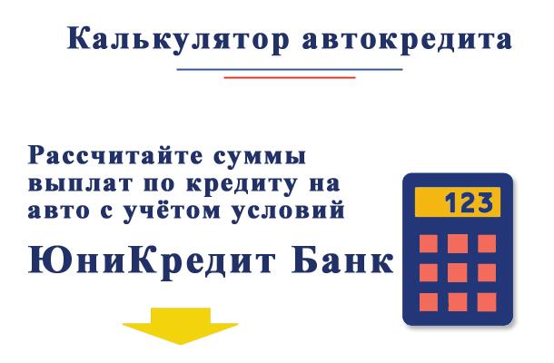 Калькулятор автокредита по условиям ЮниКредит Банк