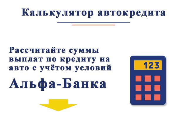 Калькулятор автокредита по условиям Альфа-Банка