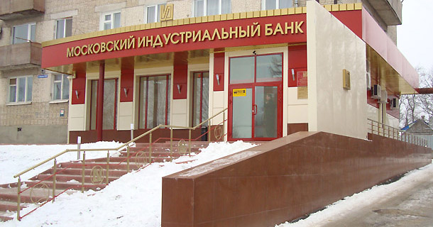 Кредит Московского Индустриального Банка
