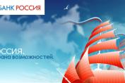 Авто-кредит банка РОССИЯ