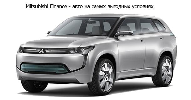 Официальная программа покупки автомобилей Митсубиси в кредит Mitsubishi Finance