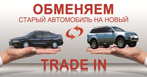 В... Trade-in.  Обмен старого автомобиля на новый с доплатой.