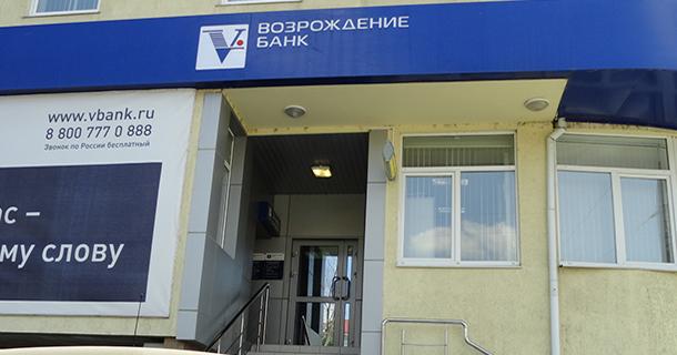 Услуги по кредитам в филиалах банка Возрождение