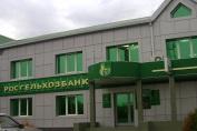 Филиалы Россельхозбанк