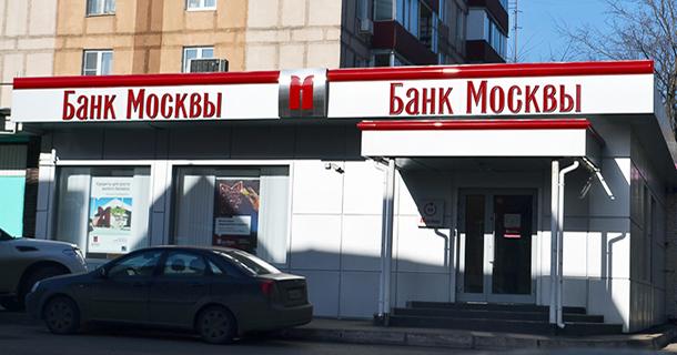 ОАО АКБ Банк Москвы