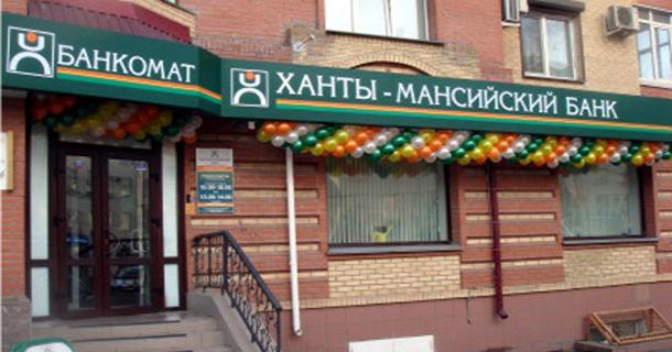 ОАО Ханты Мансийский Банк