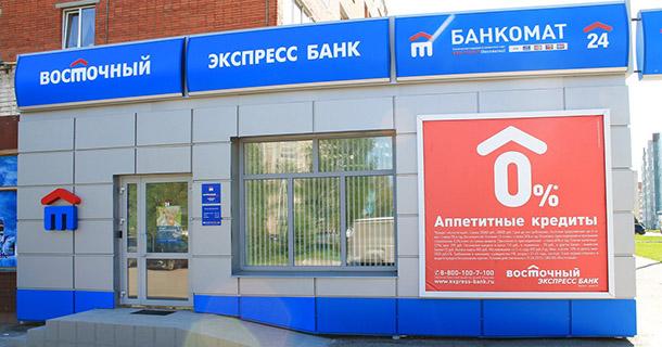КБ Восточный Экспресс Банк