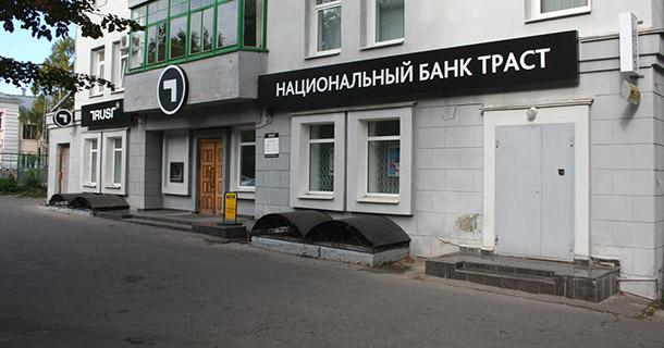 ОАО Траст банк