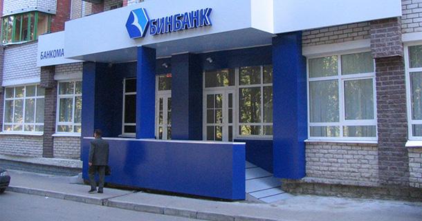 Банк Бинбанк