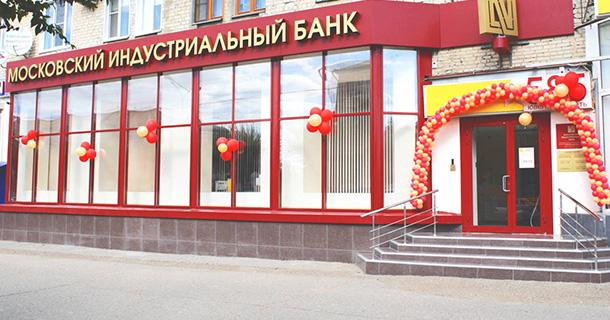 ОАО Московский Индустриальный Банк