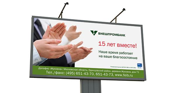 Банк Внешпромбанк