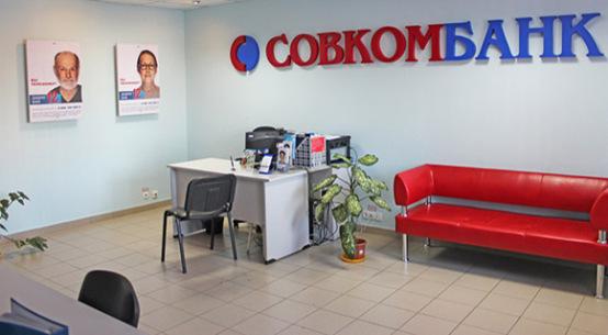 ОАО Совкомбанк