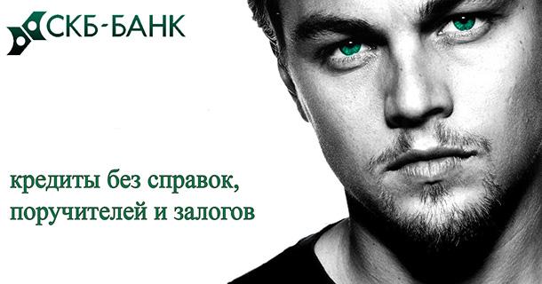 SKB Банк