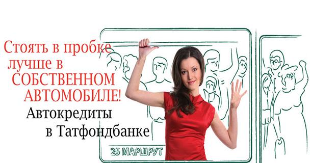 ОАО АИКБ Татфондбанк