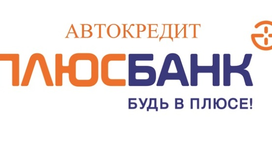 Автокредит Плюс банка