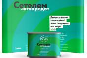Автокредит - взять на выгодных условиях - Cetelem