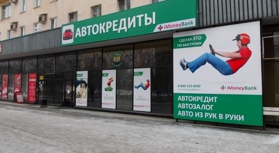 Банк Аймани: автокредит на новые и б/у машины