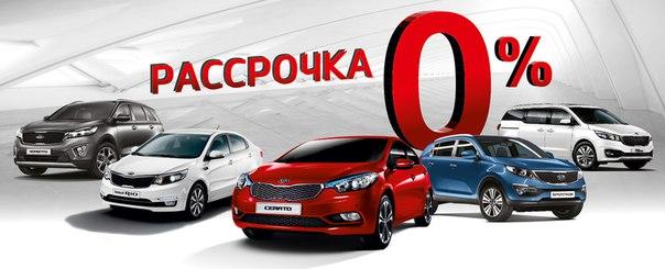 Авто в рассрочку в Беларуси в автохаусе без процентов