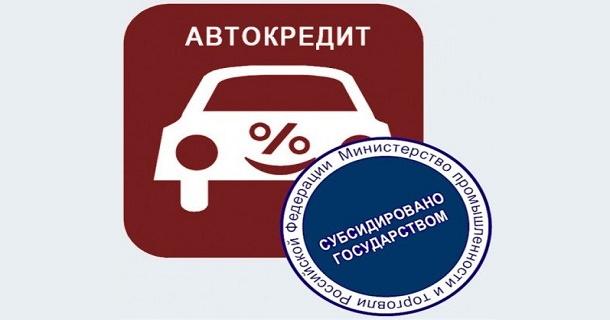 Льготное автокредитование Минпромторга