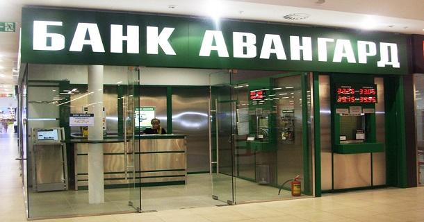 Авангард – автокредит в рублях и валюте
