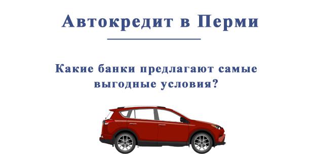 Автокредит в Перми