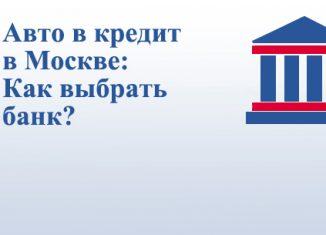 Авто в кредит в Москве: как выбрать банк