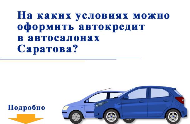 На каких условиях можно оформить автокредит в автосалонах Саратова?
