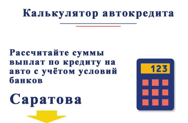 Калькулятор автокредита по условиям банков в Саратове