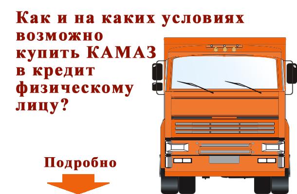 Как и на каких условиях физическое лицо может купить КАМАЗ в кредит?