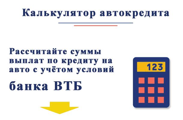 Рассчитайте автокредит по условиям банка ВТБ