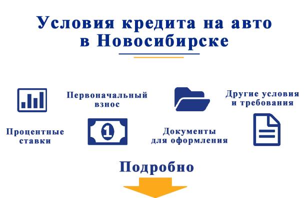 Авто в кредит новосибирск