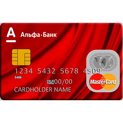 Альфа-Банк - кредитная карта