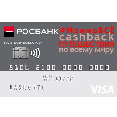 РОСБАНК - кредитная карта