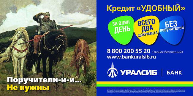 Банк УралСиб автокредит