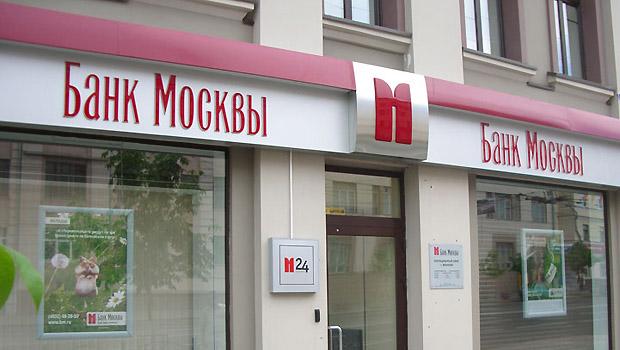 Автокредит в Банке Москвы