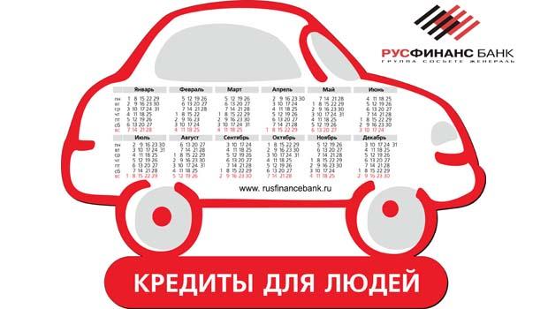 Автокредит Русфинанс