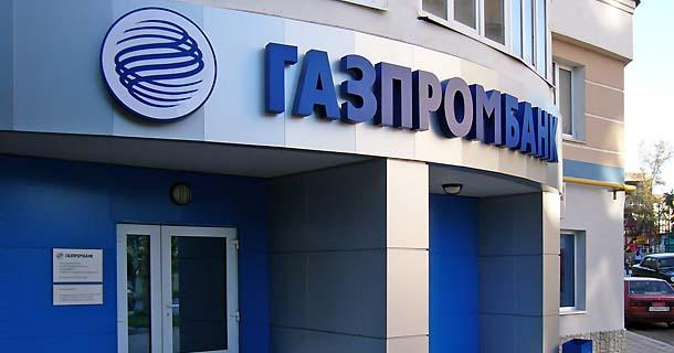 Кредит на авто банка Газпромбанк