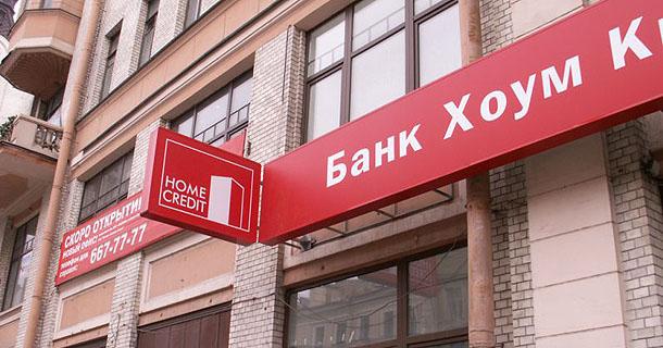 Автокредит Home Credit Bank