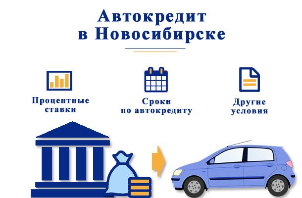 Автокредит в Новосибирске