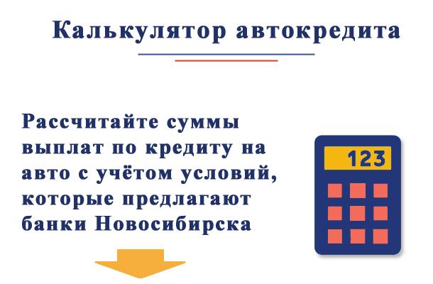 Купить машину в кредит без первоначального взноса в новосибирске