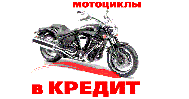 Купить мотоцикл в кредит