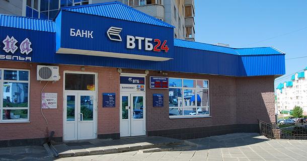 Банк ВТБ 24 (ЗАО)