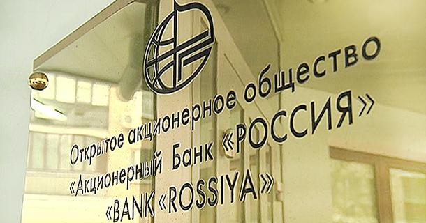 Акционерный Банк Россия
