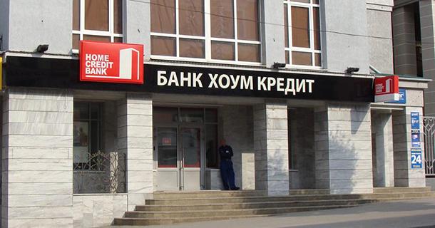 ООО Хоум Кредит Финанс Банк