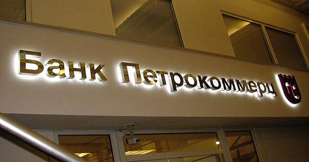 ОАО Банк Петрокоммерц