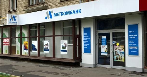 Меткомбанк: автокредиты на личный и коммерческий траснспорт