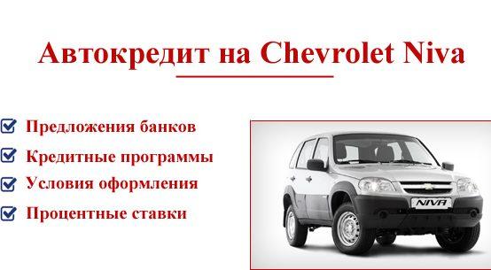 Автокредит на Chevrolet Niva
