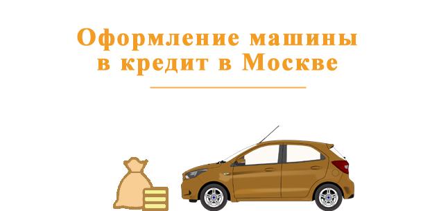 Взять авто в кредит в ростове получить кредит по паспорту в ставрополе